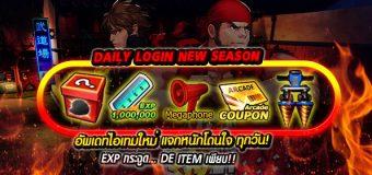 Zone4 No Limit กิจกรรม The New Daily Login เล่นทุกวัน รับฟรี ทุกวัน!!