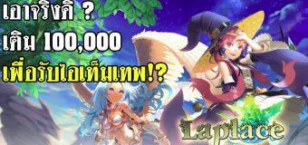 เอาจริงดิ ? โปรโมชั่้นเกม Laplace เติมสูงสุด 100,000 รับไอเท็ม ?