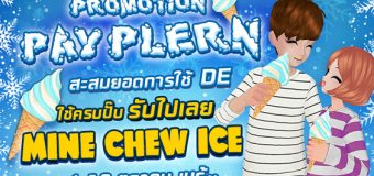 Love Beat : Promotion Pay Plern รับไอศกรีม Mint Chew Ice 4-10 ต.ค.