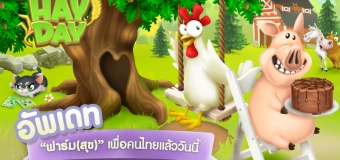 Ini3 ประกาศอัพเดทภาษาไทยเกม Hay Day และเป็นตัวแทนผู้พัฒนาดูแลคนไทย