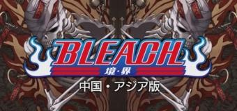 BLEACH Realm เกมมือถือบลีช เทพมรณะ (ของแท้) เตรียมเปิดในไทย!