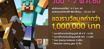 มหาวิทยาลัยศรีปทุม หนุน E-SPORTS จัดแข่ง Minecraft ชิงทุนเรียนปริญญาตรีฟรี 4 ปี มูลค่ากว่าล้านบาท!!