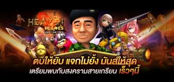 INI3 เตรียมเปิดเกมใหม่ Heaven Heroes มีลุงพี (?) ในเกมด้วย