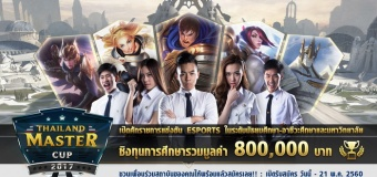 LOL เตรียมจัดลีคใหญ่ของเหล่าวัยโจ๋ Thailand Master Cup 2017 ชิงทุนการศึกษารวม 8 แสน
