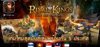 """Nutgame เปิดตัวเกมมือถือใหม่ """"Rival King"""" เกมวางแผนบุกยึดอาณาจักร เปิด 29 มิ.ย. นี้"""