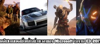 ชมคลิปเกมเพลย์ใหม่ในช่วงเวลาของ Microsoft ในงาน E3 2017