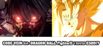 CODE VEIN และ DRAGON BALL FighterZ จากงาน E32017