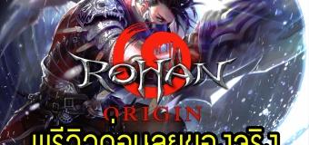 พรีวิวก่อนลุยของจริง เผยภาพสกรีนช็อต ROHAN ORIGIN เซิร์ฟไทย!