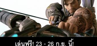 OVERWATCH เตรียมเปิดให้ลองเล่นฟรี วันที่ 23 – 26 ก.ย.นี้