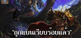 ลาก่อน… Fight of Gods ถูกแบนในประเทศไทยเรียบร้อยแล้ว