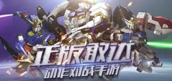 Gundam Battle จะเปิดบริการโซนตะวันตก หลังจากทดสอบในจีนแล้ว