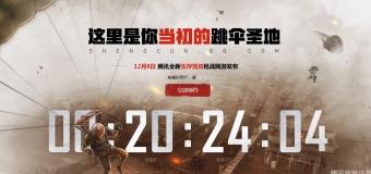 Tencent คว้าเกม H1Z1 เปิดเซิร์ฟจีน!