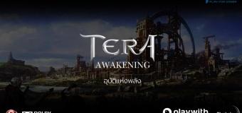 (REVIEW) TERA Online (เซิร์ฟไทย) เกมฟอร์มยักษ์ที่จะบุกไทยปี 2018