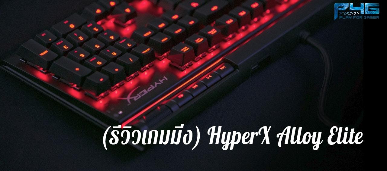(รีวิวเกมมิ่ง) HyperX Alloy Elite อาวุธสำหรับเกมเมอร์ทั้งงานและ FPS! (รุ่น Red Switches)