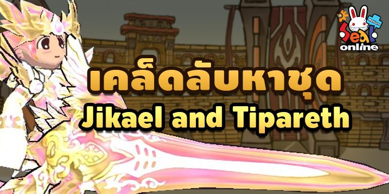 Seal Online : ชุดและอาวุธสุดโหด Jikael/Tipareth หามาจากไหนกันนะ ?
