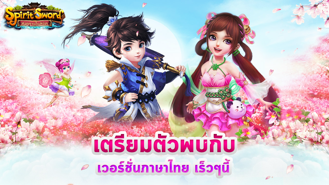 Kingforce เปิดตัวเกมมือถือ Spirit Sword เวอร์ชั่นไทย ปลายปีนี้