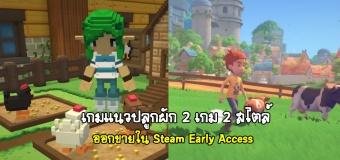 เกมแนวปลูกผัก 2 เกม 2 สไตล์ ออกขายใน Steam Early Access