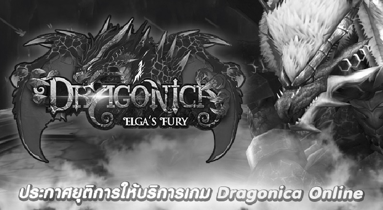EXE ยุติการให้บริการเกม Dragonica Online