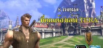 8 เหตุผลที่คุณต้องเล่น TERA หากคุณคือคอ MMORPG