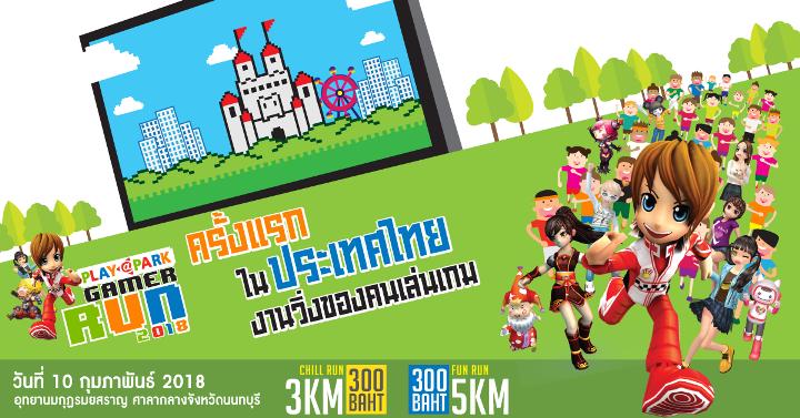 PLAYPARK Gamer Run งานวิ่งของคนเล่นเกมครั้งแรกในประเทศไทย
