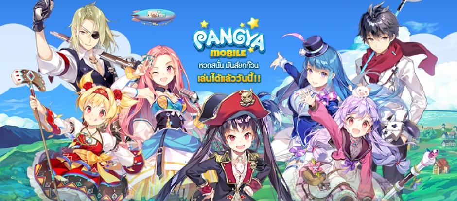 Line Pangya เปิดให้บริการแล้ววันนี้