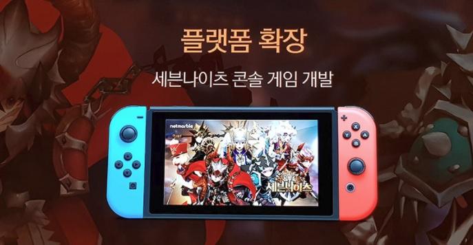 Netmarble ประกาศโปรเจคเกม Project M และ Seven Knights เวอร์ชั่น Nintendo Switch