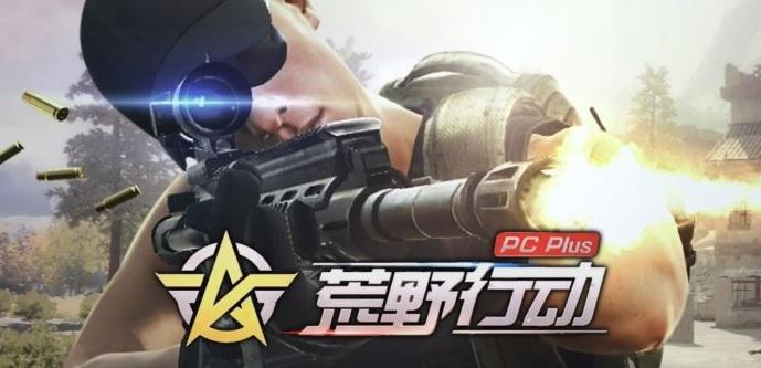 Knives Out เกม Battle Royale จาก Netease ทำเวอร์ชั่น PC ออกมาแล้ว