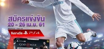 Power Buy  จับมือ SONY รับสมัครวัดแข้ง  FIFA 2018 ชิงรางวัลกว่า 70,000 บาท