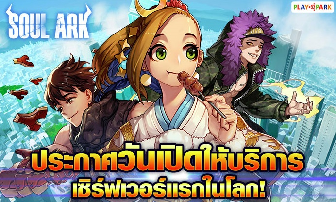 'Soul Ark' เกมมือถือ RPG จากผู้สร้าง 'Ragnarok' เปิด OBT 23 พ.ค. นี้