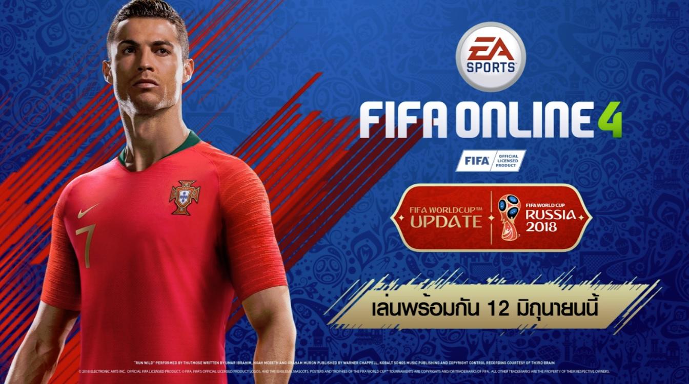 FIFA Online 4 เปิดตัวเว็บไซต์หลักอย่างเป็นทางการ พร้อมทีเซอร์โหมด FIFA World Cup™ ต้อนรับเทศกาลฟุตบอลโลก