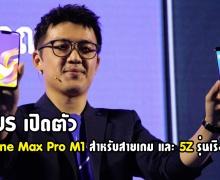 ASUS เปิดตัว Zenfone Max Pro M1 สำหรับสายเกม และ 5Z รุ่นเรือธง