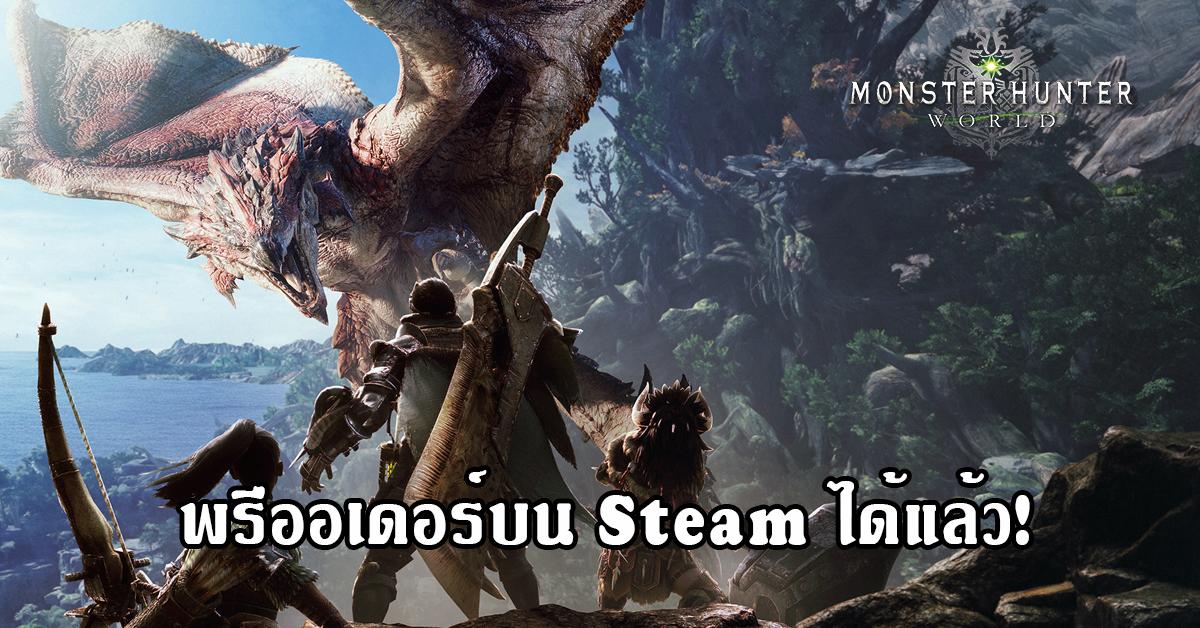 Monster Hunter: World เปิดพรีออเดอร์บน Steam แล้ว!