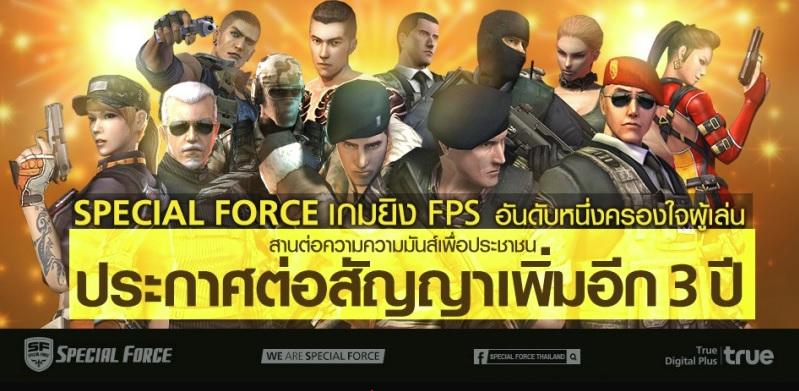 Special Force ไทยเซ็นสัญญาเพิ่มอีก 3 ปี เป็นเกมยิงที่เปิดยาวนานที่สุดในไทย