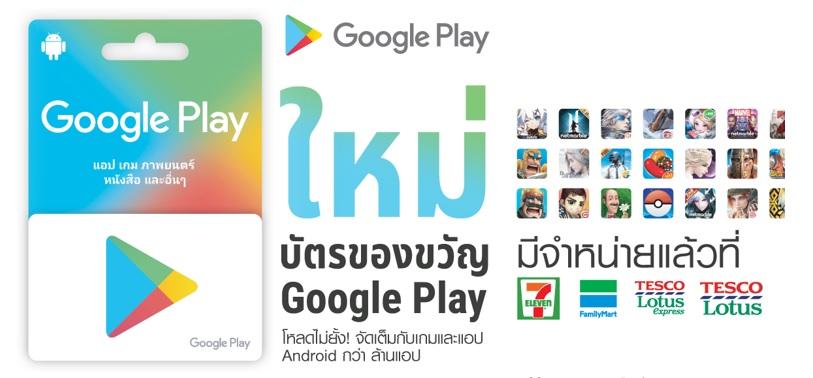 Google เปิดจำหน่ายบัตรของขวัญ Google Play ที่ร้านค้าชั้นนำในไทย