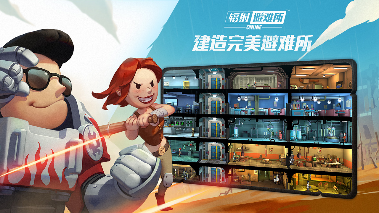 Fallout Shelter Online เกมมือถือตัวใหม่ เปิดให้เล่นเฉพาะที่จีน