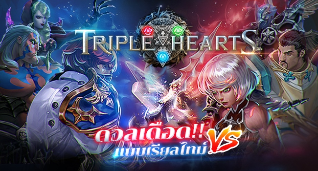 Triple Hearts เกมมือถือแนวกลยุทธ์ PVP กับคนได้ทั้งโลก เปิดให้เล่นแล้ว!