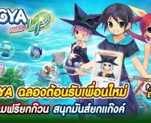 PANGYA จัดกิจกรรม Reunion พร้อมให้ผู้เล่นหวนคืนความสนุกเพียบ