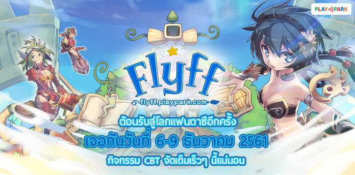 PlayPark ประกาศกำหนดการ Pre-Register และ CBT ของเกม Flyff Online