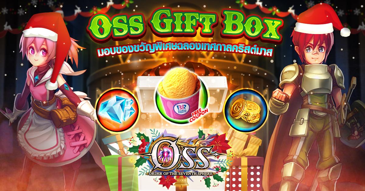 P4G จับมือ OSS แจกโค้ดรับไอเท็ม และคูปองรับไอศครีม Baskin robbins ฟรี!