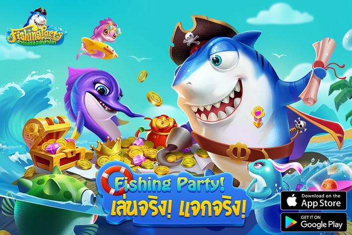 """Fishing Party เกมยิงปลาสุดเก๋ อัพเดทระบบใหม่ """"ชิงโชค"""" แจกของรางวัลของจริงเพียบ!!"""