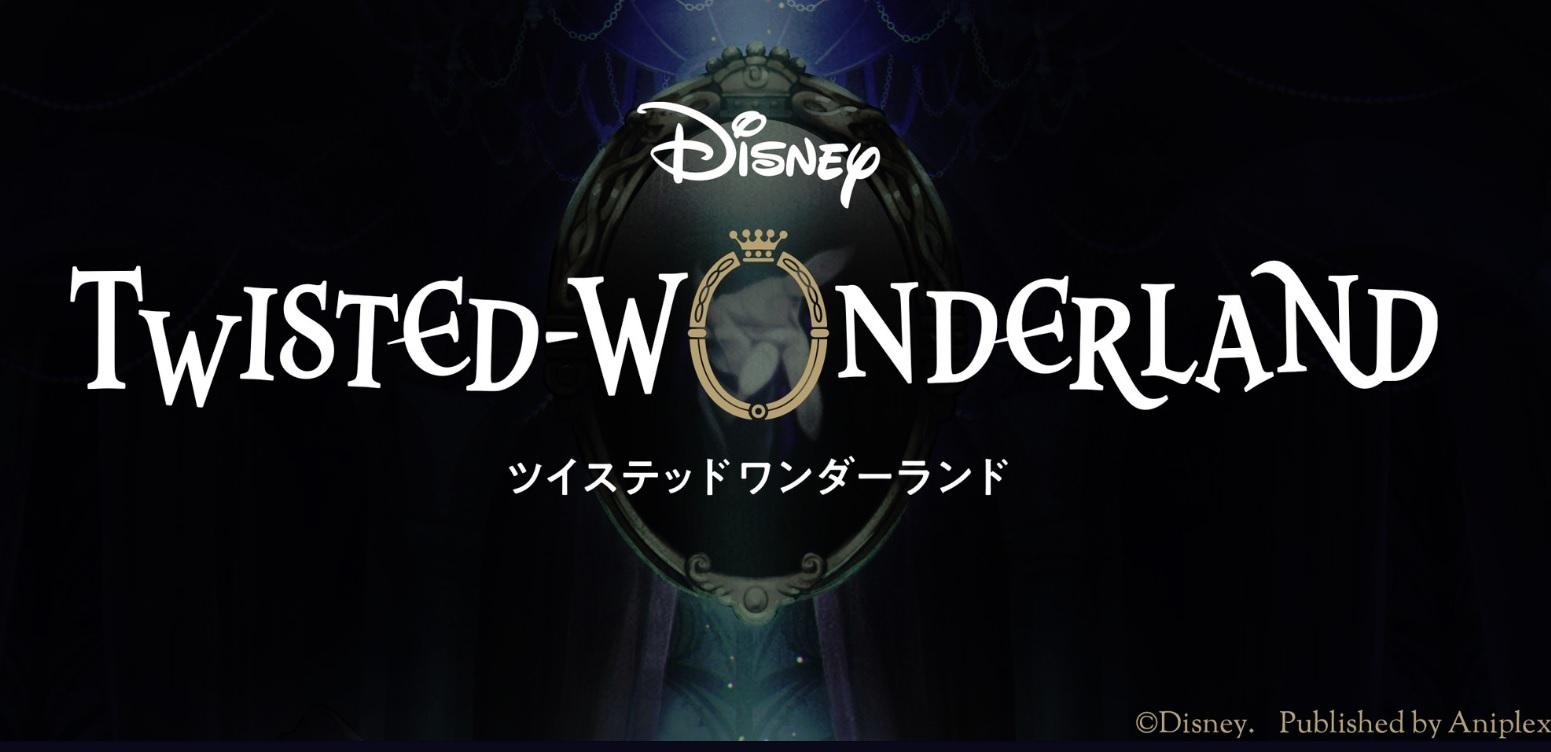 ย้อนศร!! เตรียมเล่นเป็นตัวร้ายจาก Disney ในเกมมือถือ Twisted Wonderland