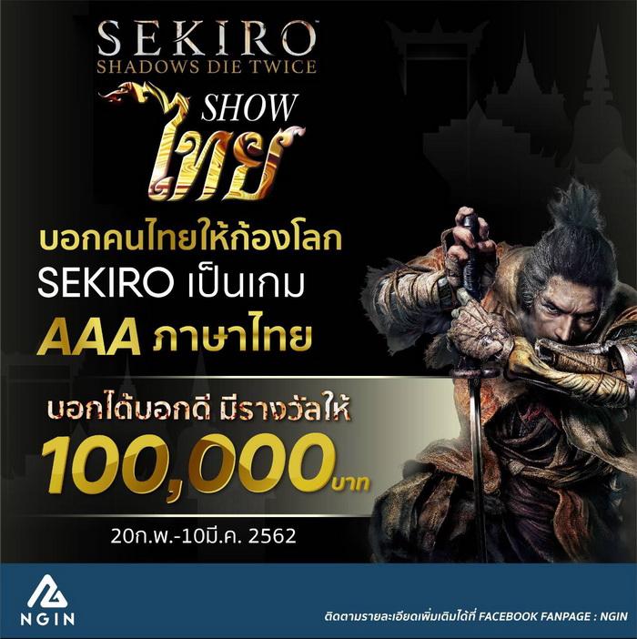 """ได้เวลาคว้าเงิน 100,000 บาท กับกิจกรรม """"SEKIRO SHOW ไทย"""" !!!"""