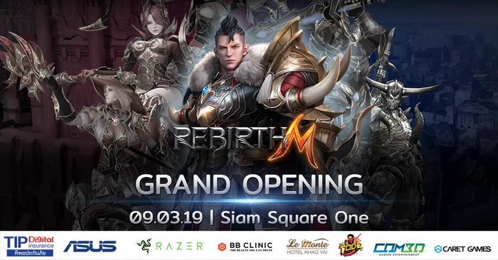 Rebirth M ชวนแฟนเกมเข้าร่วมงาน Grand Opening ที่สยามสแควร์วัน 9 มีนาคมนี้