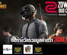 เดือด!! ZOWIE 240 Hz DUO CHALLENGE Season 2 รอบ Offline กับผลสรุปของทั้ง 5 วัน