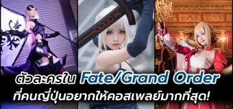 Fate Grand Order คอสเพลย์ที่คนญี่ปุ่นอยากเห็นในหน้าร้อน!