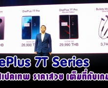 เปิดตัว OnePlus 7T Series สมาร์ทโฟนเทพๆ ราคาสวยๆ