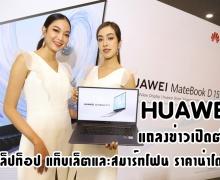 HUAWEI แถลงข่าว เปิดตัวผลิตภัณฑ์ใหม่ แล็ปท็อป แท็บเล็ตและสมาร์ทโฟน!