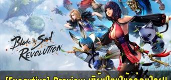(Preview) Blade&Soul Revolution เผยภาพเกมเวอร์ชั่นไทย